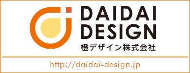 橙デザイン株式会社